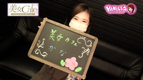 美女カフェに在籍する女の子のお仕事紹介動画