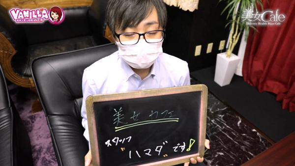 美女カフェのスタッフによるお仕事紹介動画