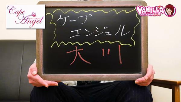 ケープエンジェルのスタッフによるお仕事紹介動画