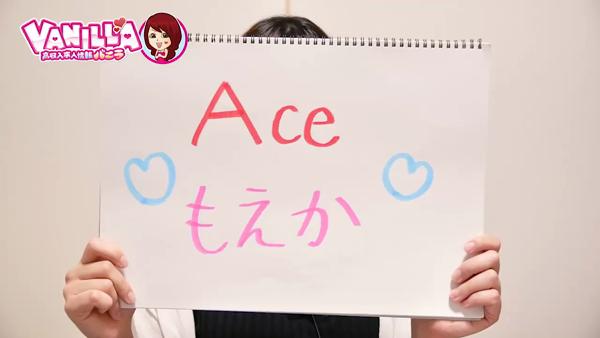 Aceのお仕事解説動画