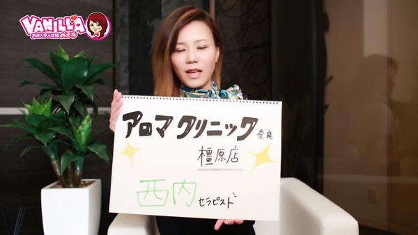 アロマクリニック奈良 橿原店のバニキシャ(女の子)動画