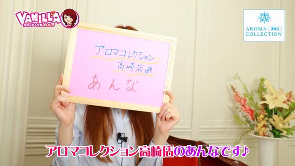 アロマコレクション 高崎店のバニキシャ(女の子)動画