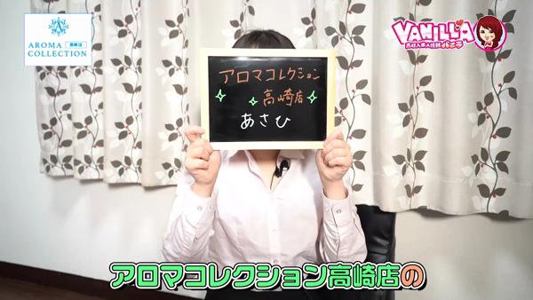 アロマコレクション 高崎店に在籍する女の子のお仕事紹介動画