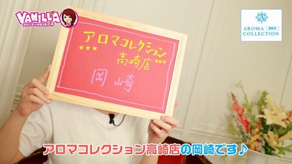 アロマコレクション 高崎店のバニキシャ(スタッフ)動画