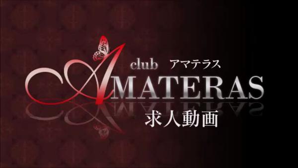 AMATERAS-アマテラス-の求人動画