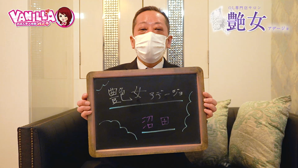 艶女 別館のスタッフによるお仕事紹介動画