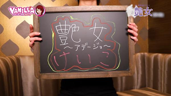 艶女~アデージョ~に在籍する女の子のお仕事紹介動画