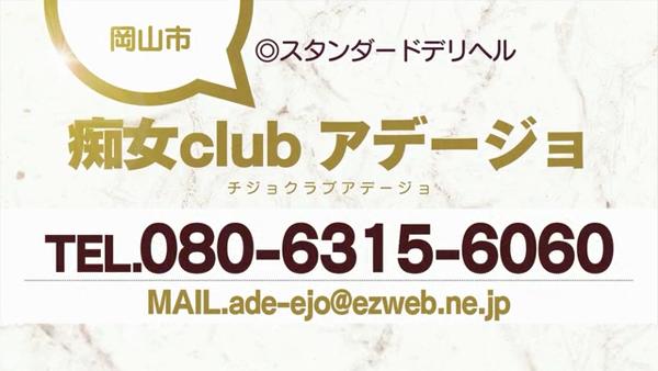 痴女clubアデージョのお仕事解説動画