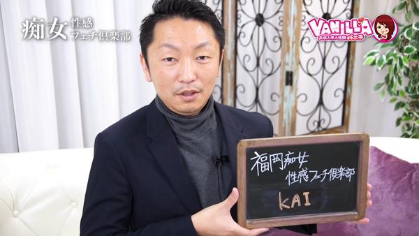 福岡痴女性感フェチ倶楽部のスタッフによるお仕事紹介動画