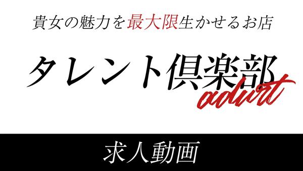 タレント倶楽部アダルトのお仕事解説動画