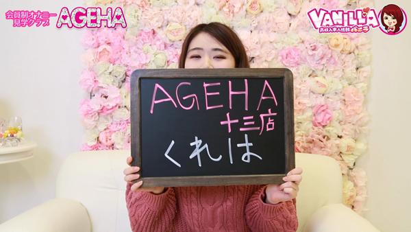 AGEHA 十三店に在籍する女の子のお仕事紹介動画