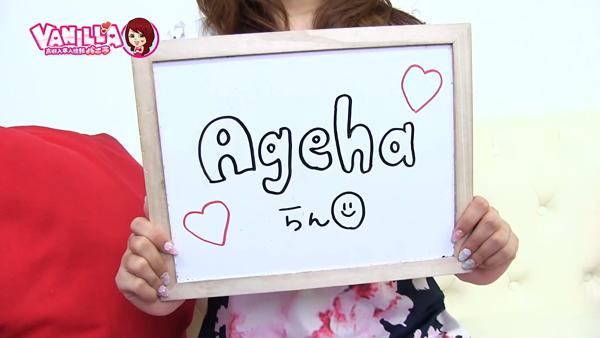 Ageha(アゲハ)に在籍する女の子のお仕事紹介動画