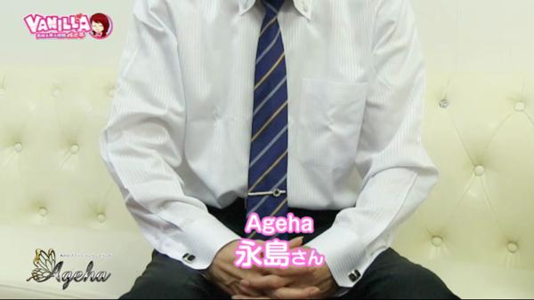 Ageha(アゲハ)のバニキシャ(スタッフ)動画