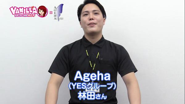 Ageha(YESグループ)のバニキシャ(スタッフ)動画