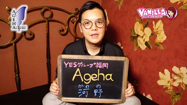 イエスグループ福岡 Agehaのバニキシャ(スタッフ)動画