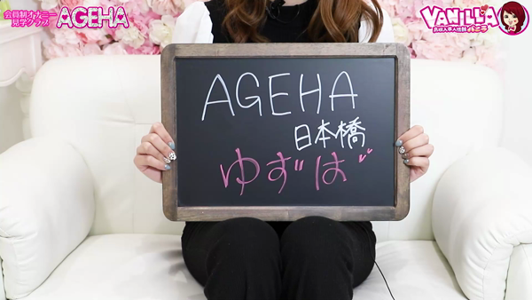 AGEHA 日本橋店に在籍する女の子のお仕事紹介動画