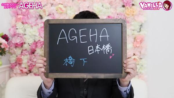 AGEHA 日本橋店のスタッフによるお仕事紹介動画