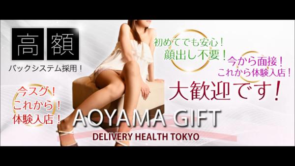 青山GIFT(アオヤマギフト)の求人動画