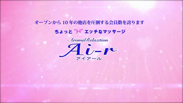 Ai-r(アイアール)の求人動画