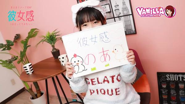 素人系イメージSOAP 彼女感 宇都宮本館に在籍する女の子のお仕事紹介動画