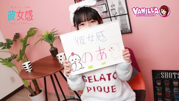 素人系イメージSOAP 彼女感 宇都宮本館のバニキシャ(女の子)動画
