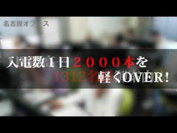 愛特急2006ANNEXの求人動画