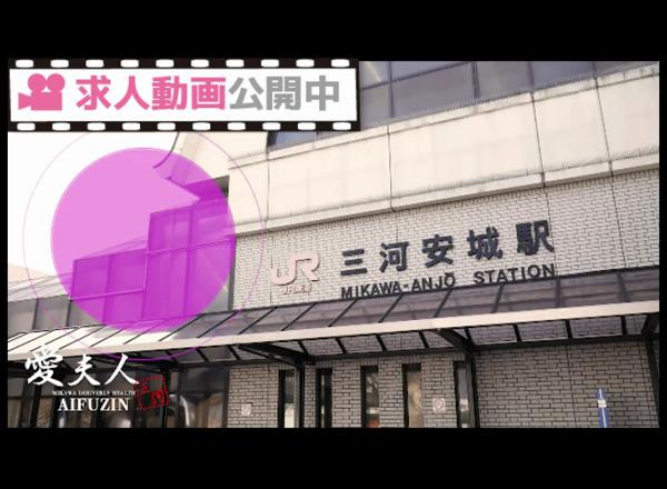 愛夫人西三河店の求人動画