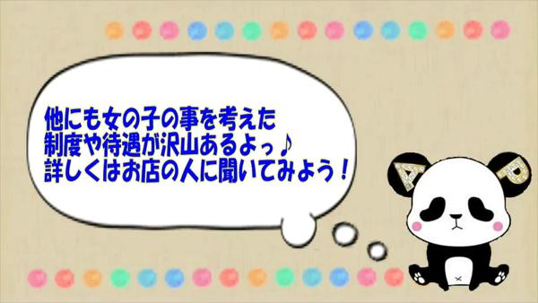 アロマ ぱんだの求人動画