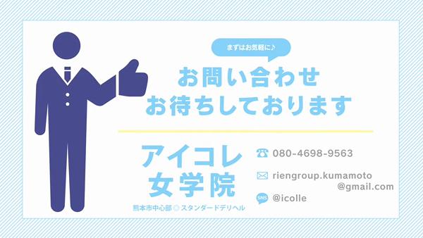 アイコレ女学院 熊本校のお仕事解説動画