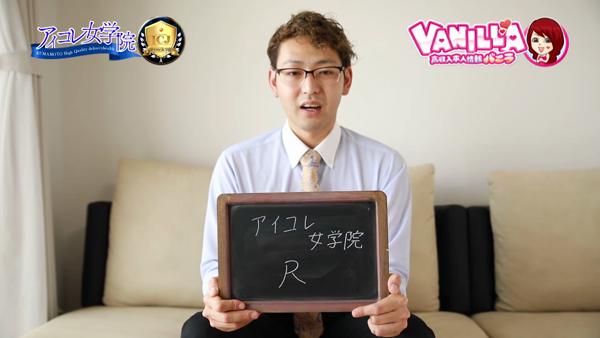 アイコレ女学院 熊本校のスタッフによるお仕事紹介動画