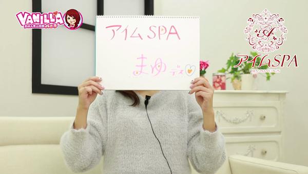 アイムSPAに在籍する女の子のお仕事紹介動画
