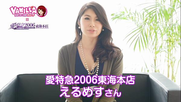 愛特急2006東海本店のバニキシャ(女の子)動画