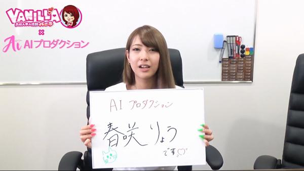 AIプロダクション西日本支社のバニキシャ(女の子)動画