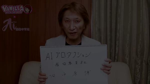 AIプロダクション西日本支社のバニキシャ(スタッフ)動画