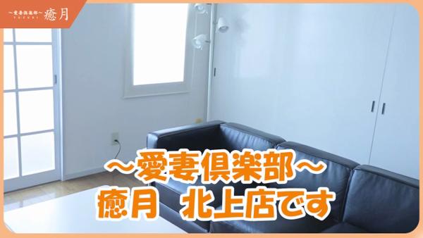 ~愛妻倶楽部~癒月 北上店のお仕事解説動画