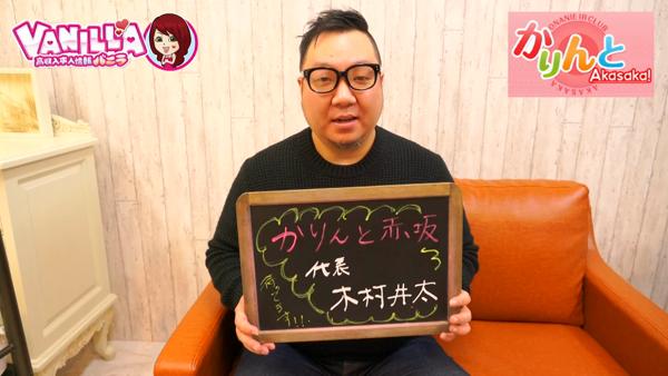 かりんと赤坂のバニキシャ(スタッフ)動画