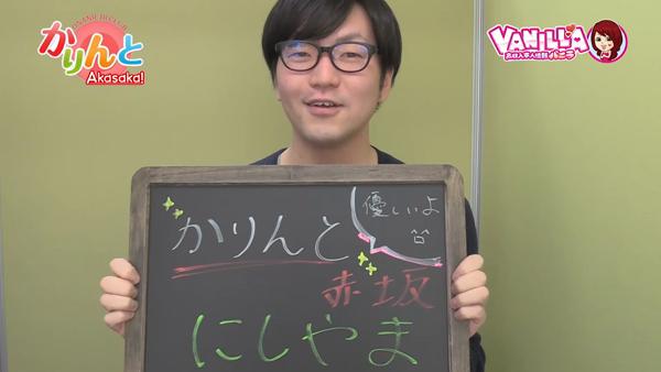 かりんと赤坂のスタッフによるお仕事紹介動画