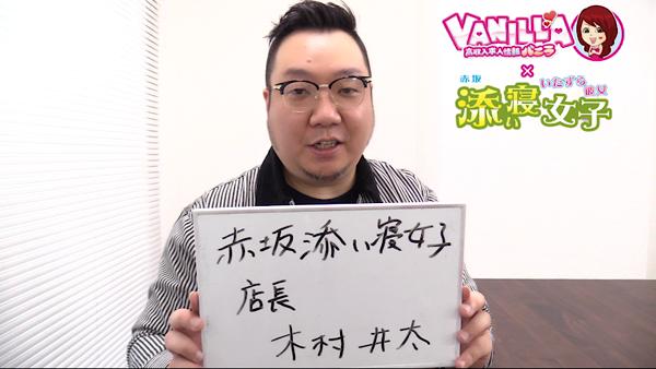 赤坂 添い寝女子のバニキシャ(スタッフ)動画