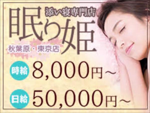 ねむり姫 秋葉原・東京店の求人動画