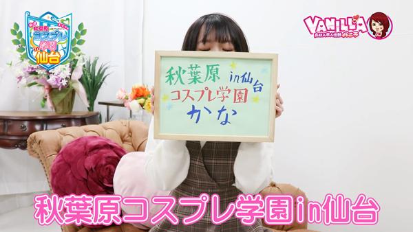 秋葉原コスプレ学園in仙台のバニキシャ(女の子)動画