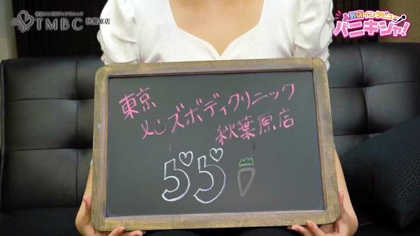 東京メンズボディクリニックTMBC秋葉原店に在籍する女の子のお仕事紹介動画