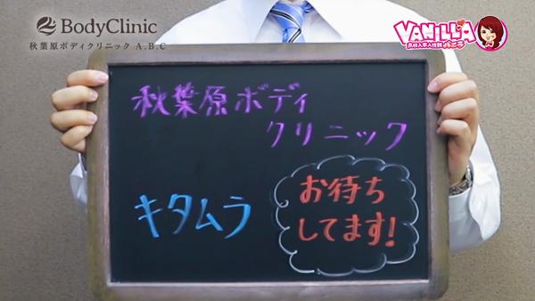 秋葉原ボディクリニック A.B.Cのスタッフによるお仕事紹介動画