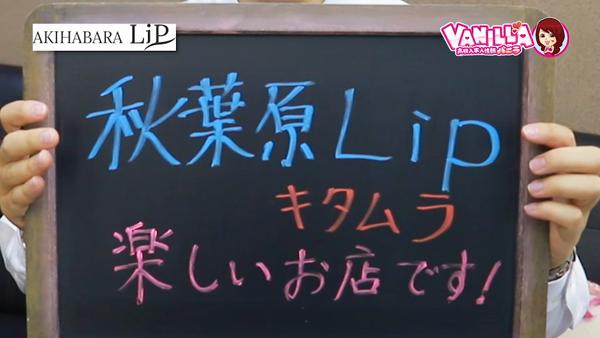 秋葉原Lip(リップグループ)のスタッフによるお仕事紹介動画