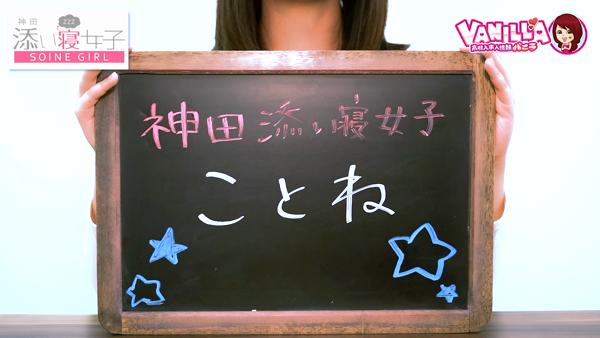 神田・秋葉原 添い寝女子に在籍する女の子のお仕事紹介動画