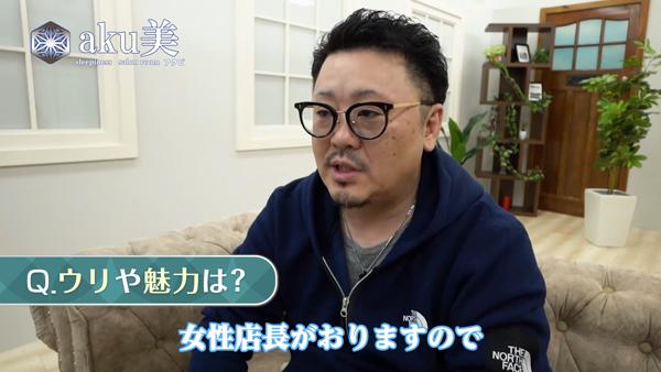 スリーピネスサロンルーム aku美のお仕事解説動画