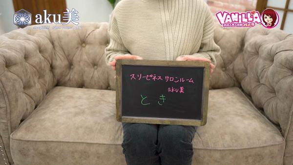 スリーピネスサロンルーム aku美に在籍する女の子のお仕事紹介動画