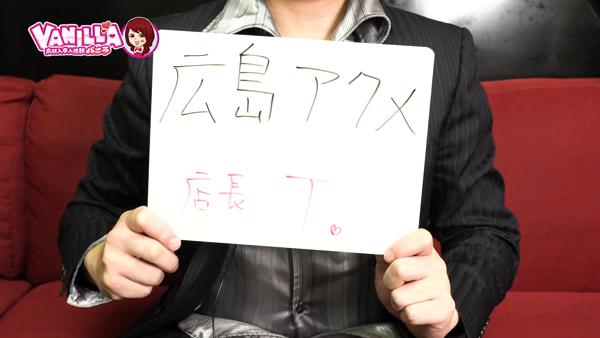 広島アクメのバニキシャ(スタッフ)動画