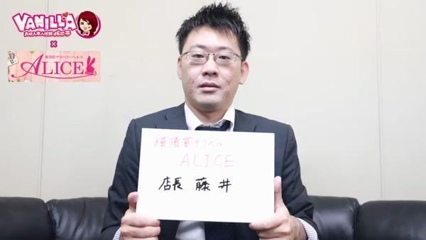 ALICEのバニキシャ(スタッフ)動画