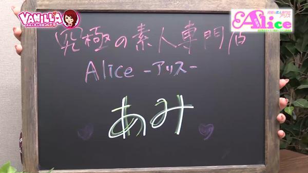 究極の素人専門店Alice -アリス-に在籍する女の子のお仕事紹介動画