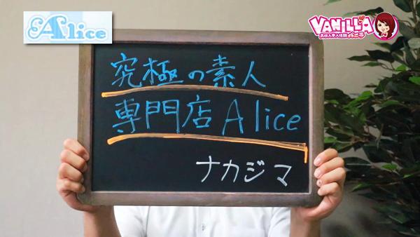 究極の素人専門店Alice -アリス-のバニキシャ(スタッフ)動画